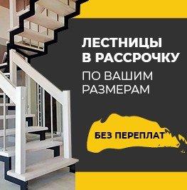 лестницы в рассрочку