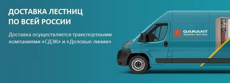 доставка лестниц по всей России